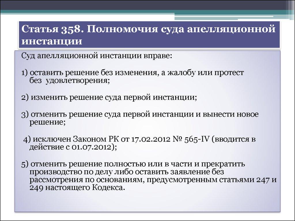 Статья 2 Исправление описок и явных