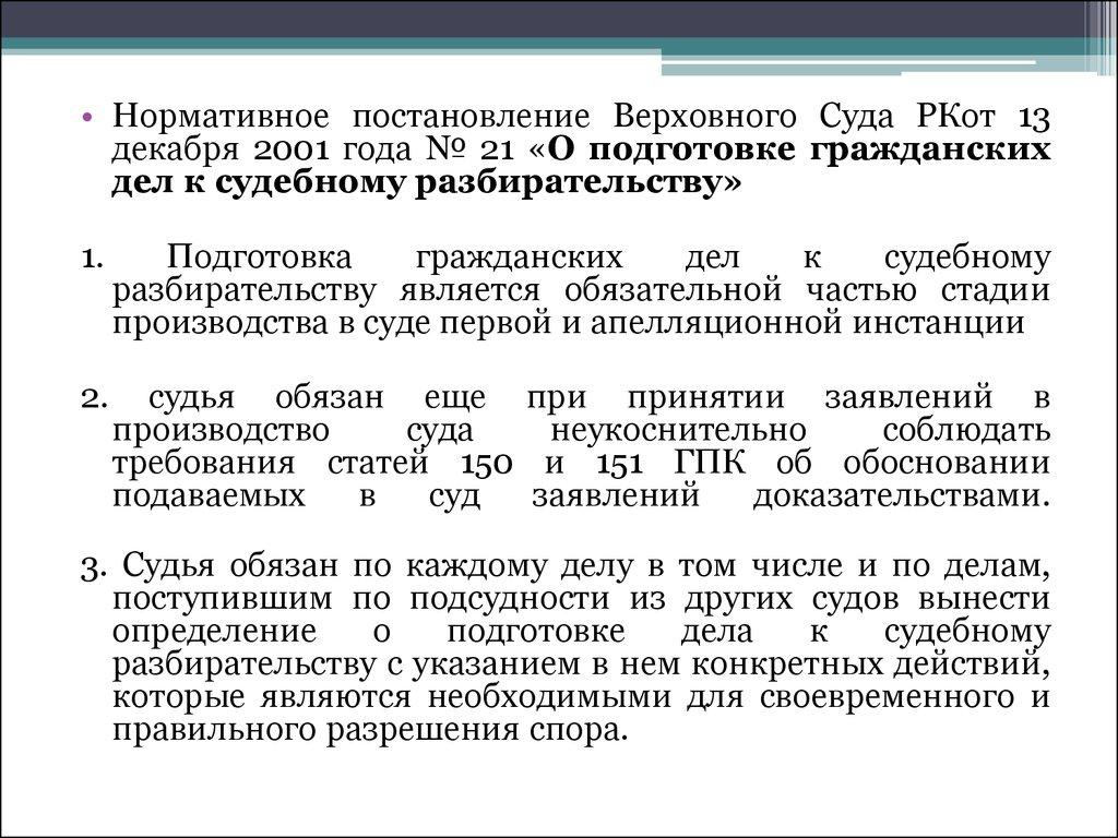 заявление о прекращении гражданского дела в суде образец - фото 9