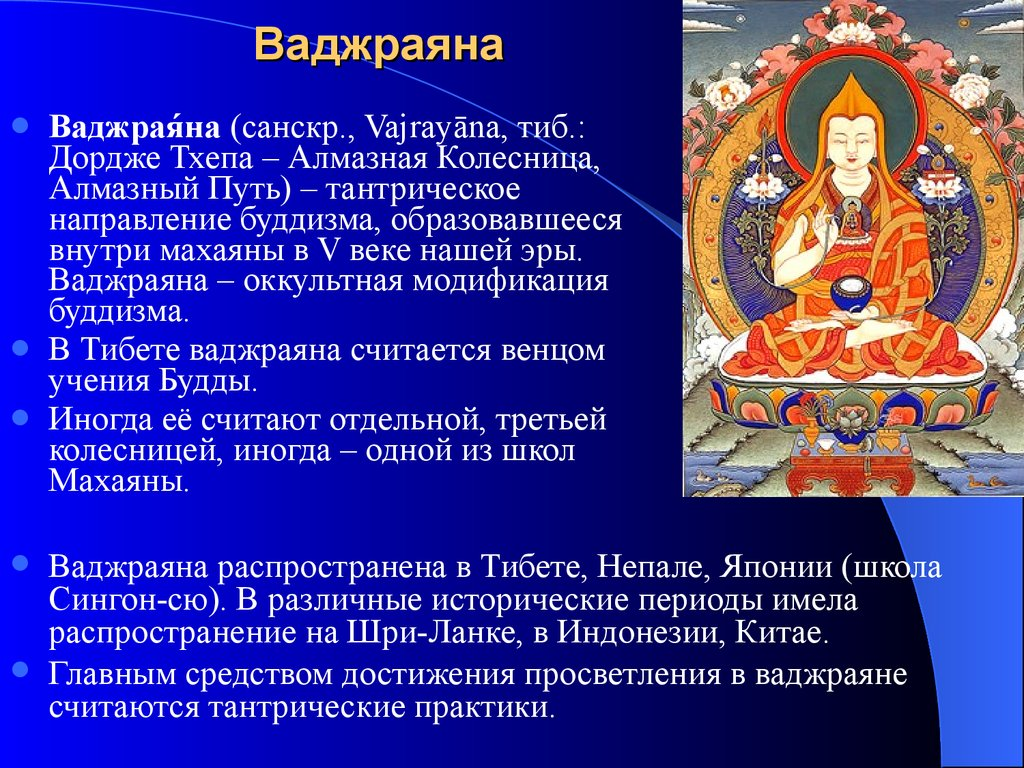 from mahayana to vajrayana Mahayana buddhism also spread to other south and southeast asian countries  it may also include the vajrayana traditions of tiantai, tendai, shingon buddhism.