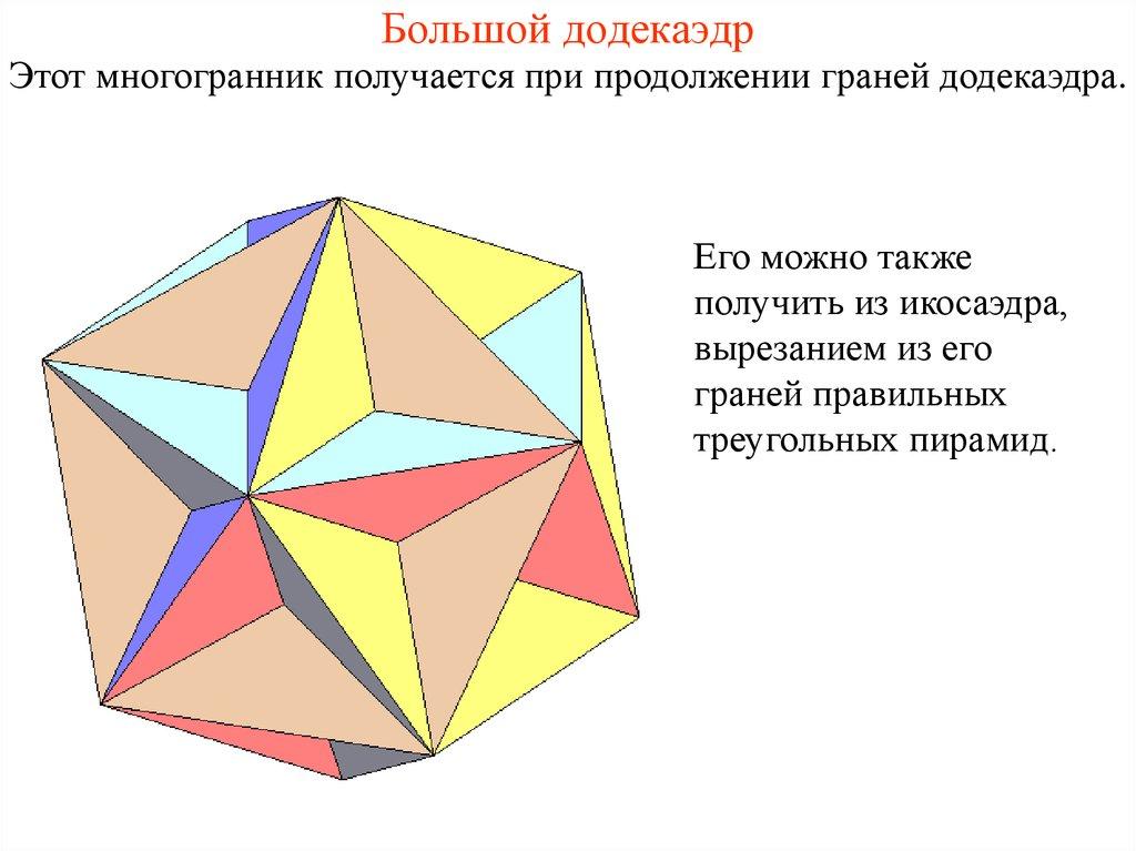 Звездчатый многогранник как сделать из бумаги
