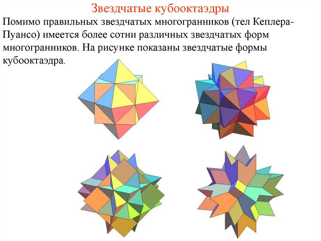 Как сделать модель звездчатого многогранника