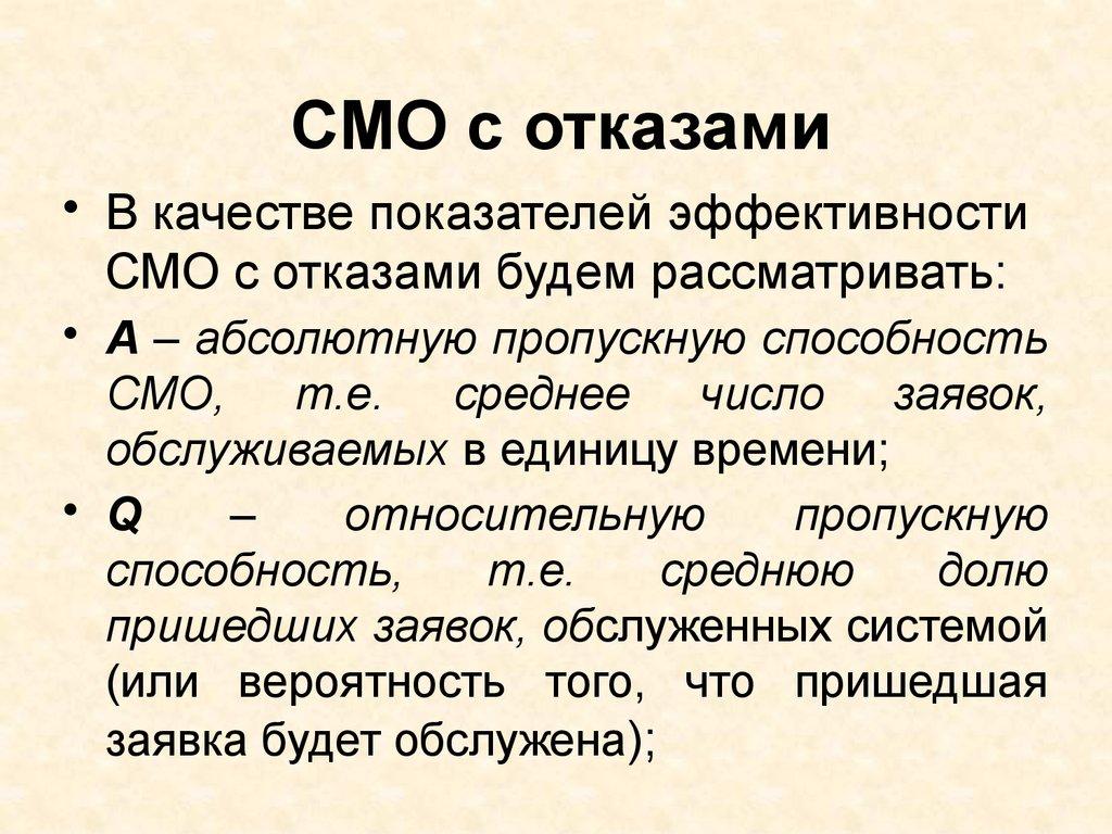Термины, которые выделены в тексте курсивом, являются основными для теории массового обслуживания