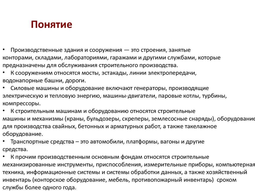 Отчёт по производственной практике в жкх pleasdemoygolanni Отчет по производственной практике в 12 июн 2015 Отчет по преддипломной практике ОТЧЕТпо производственной преддипломной практике в сфере ЖКХ