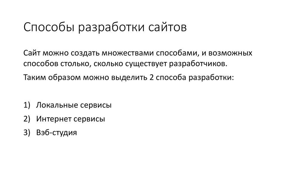 пошаговая инструкция по разработке сайта