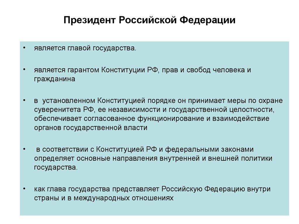Судебная Власть В Российской Федерации Учебник
