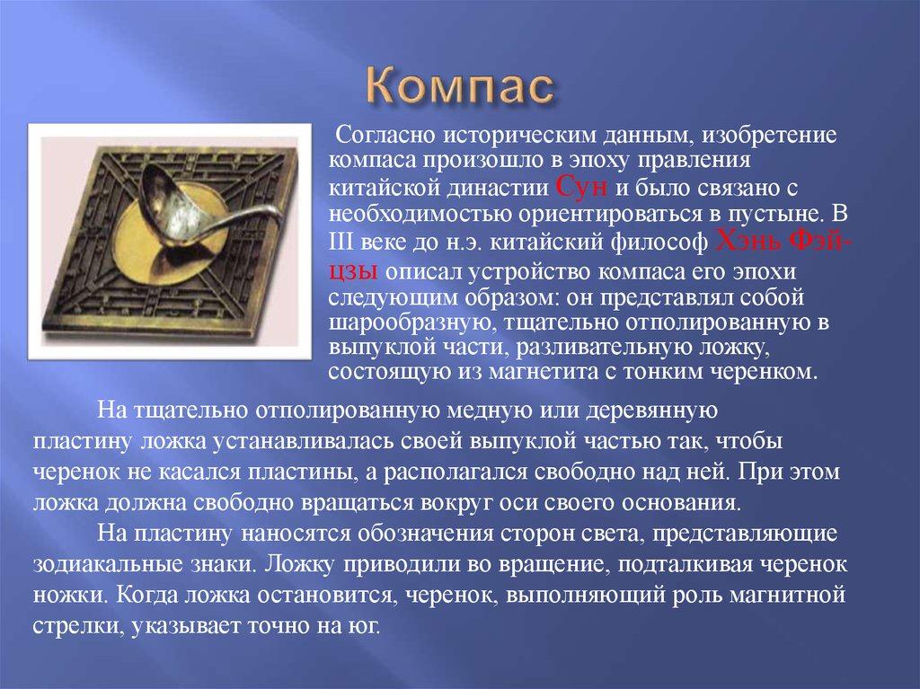презентация горизонт компас
