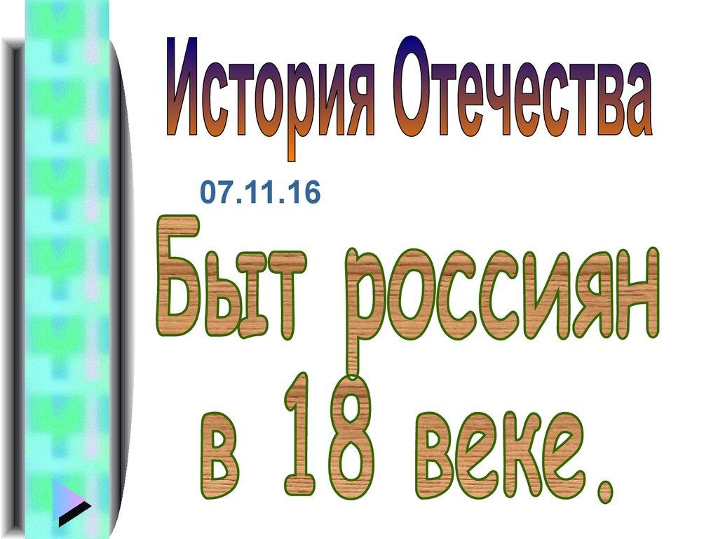 русское искусство второй половины 19 века презентация