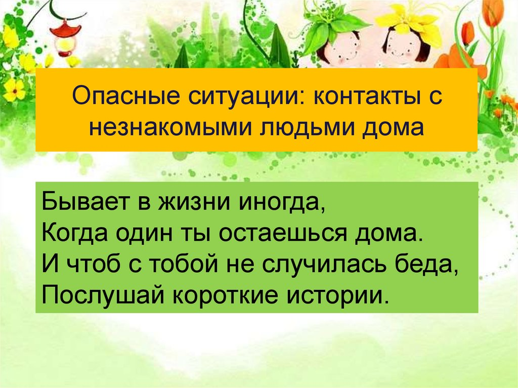 Презентация Про Стерлитамак