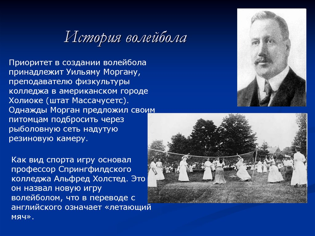 презентация олимпийских игр в россии