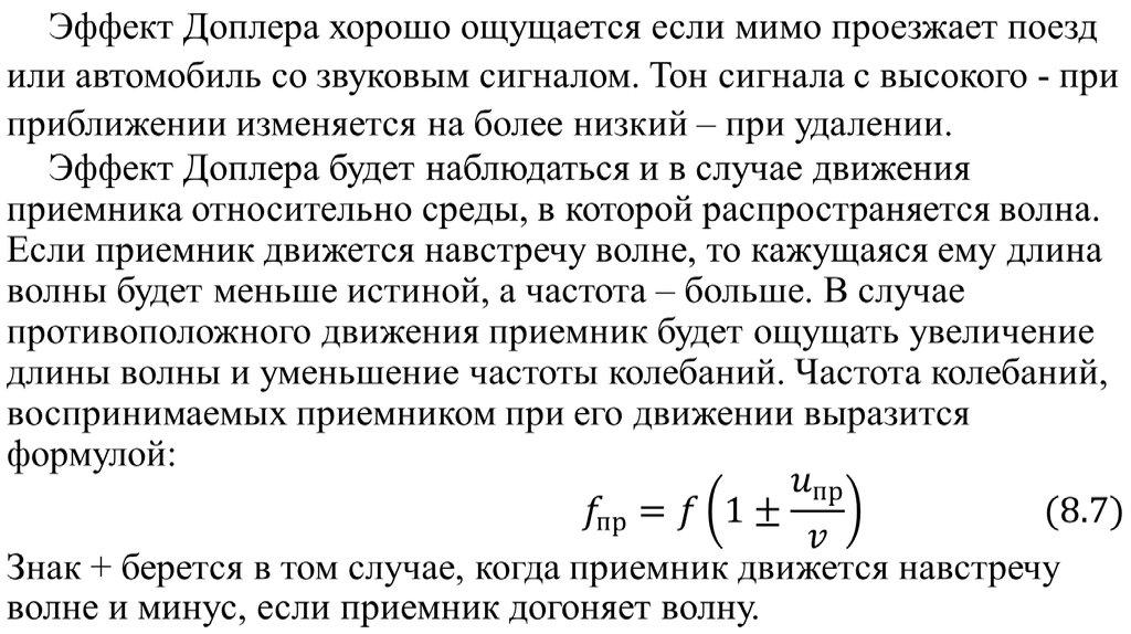 4 Физическая сущность уравнения Бернулли