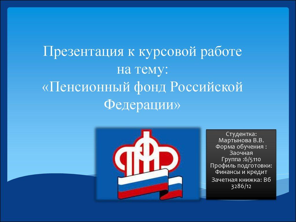 Презентацию на тему пенсионный фонд