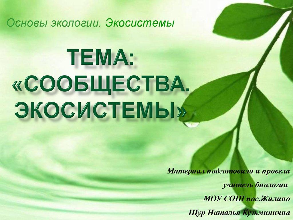 презентация биогеоценоз