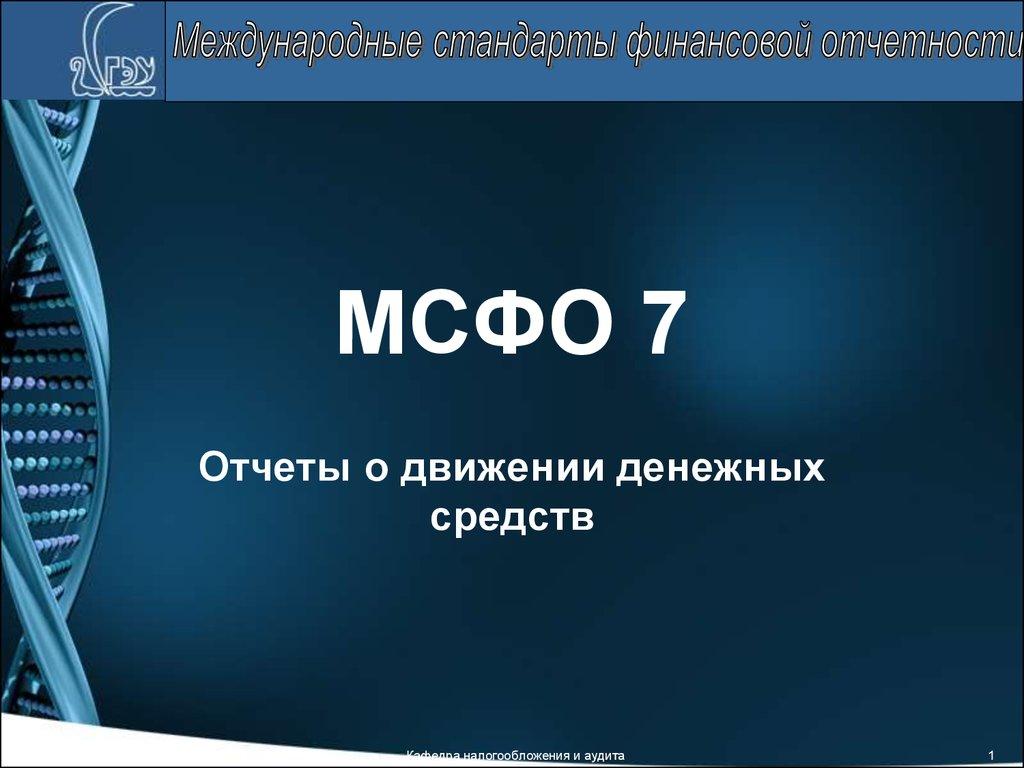 Мсфо 7 рк мсфо phpbb
