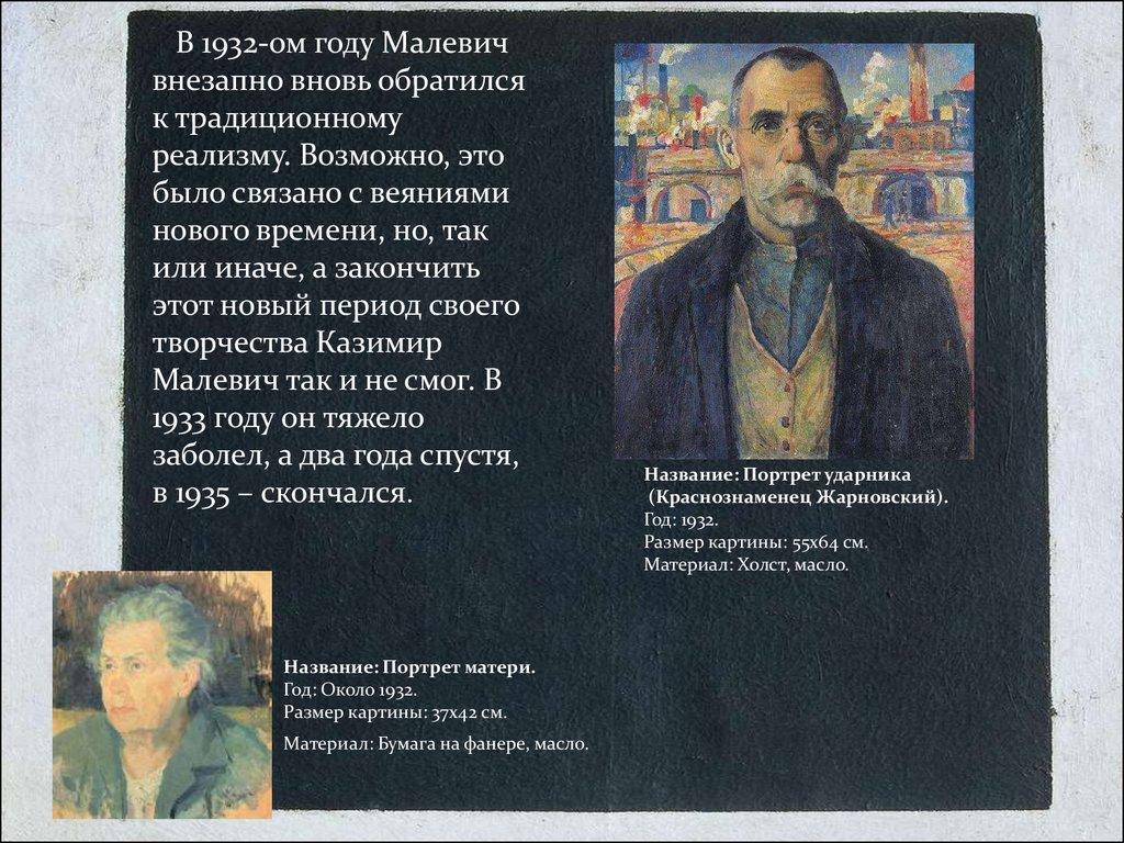 презентация на тему м.малевича