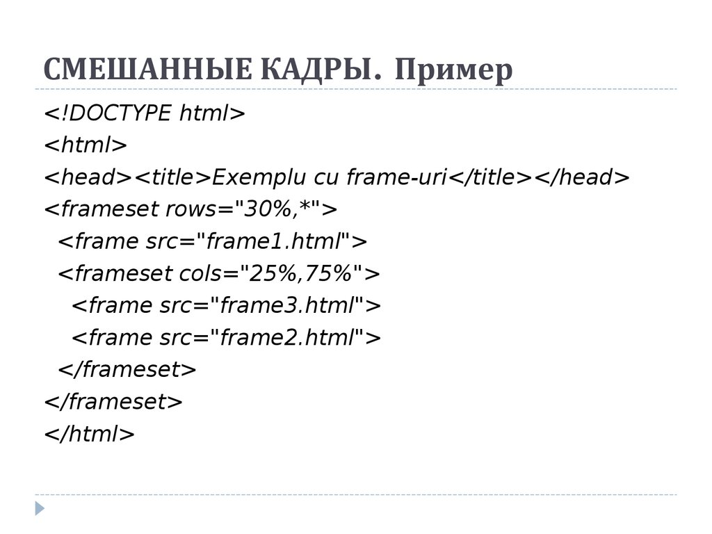 Тег Frameset Пример