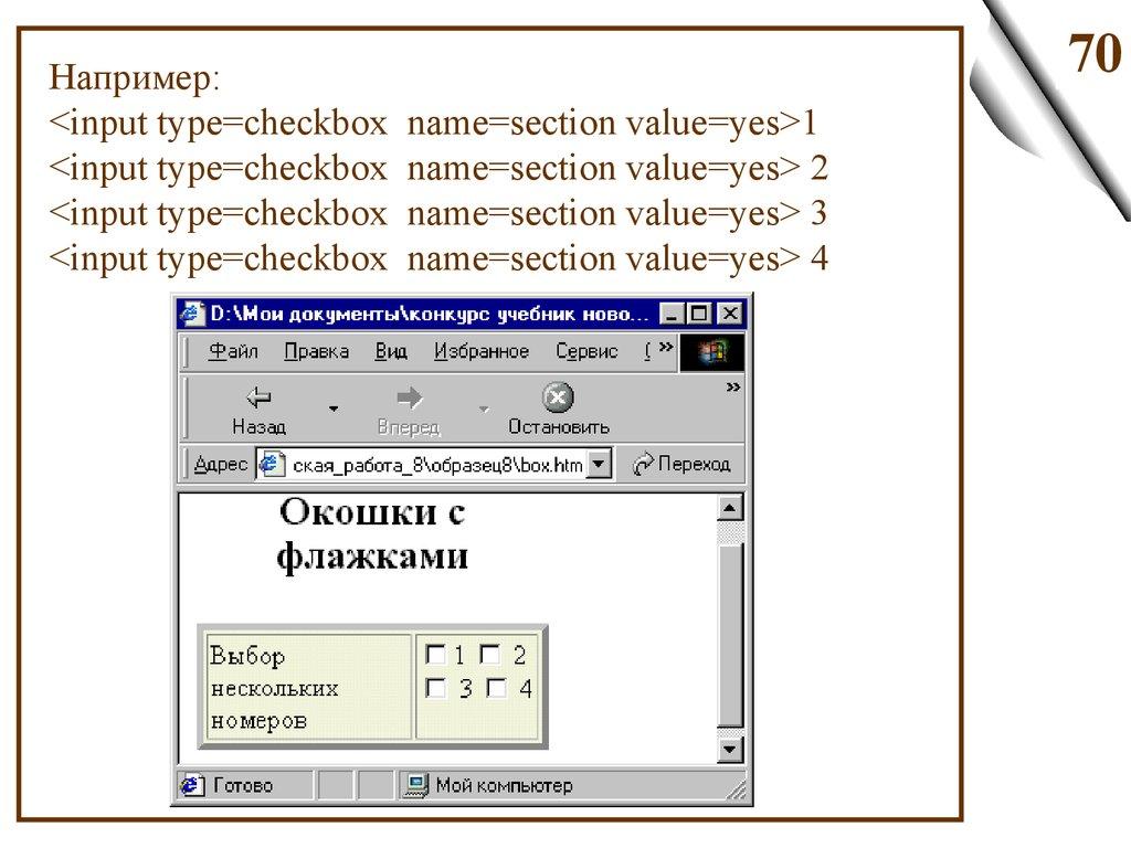 Как в html сделать бегущую строку