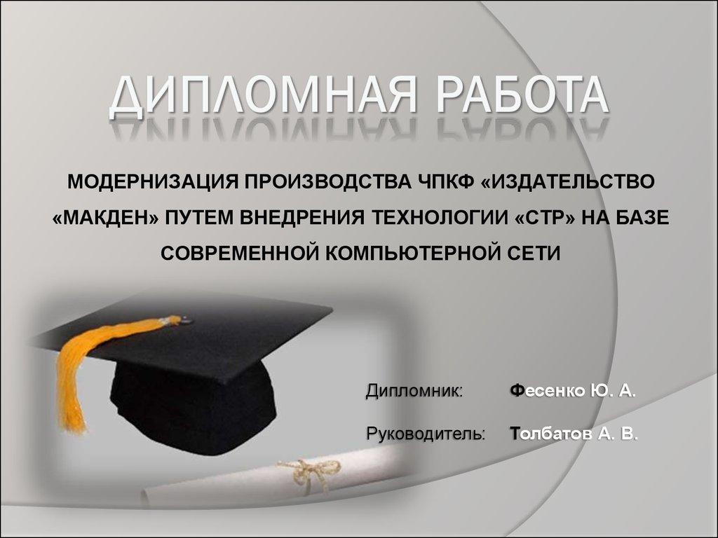Как сделать презентацию дипломной работ