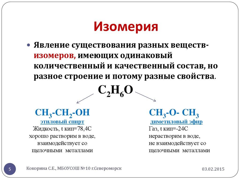 Теория Строения Органических Соединений А. М. Бутлерова Реферат
