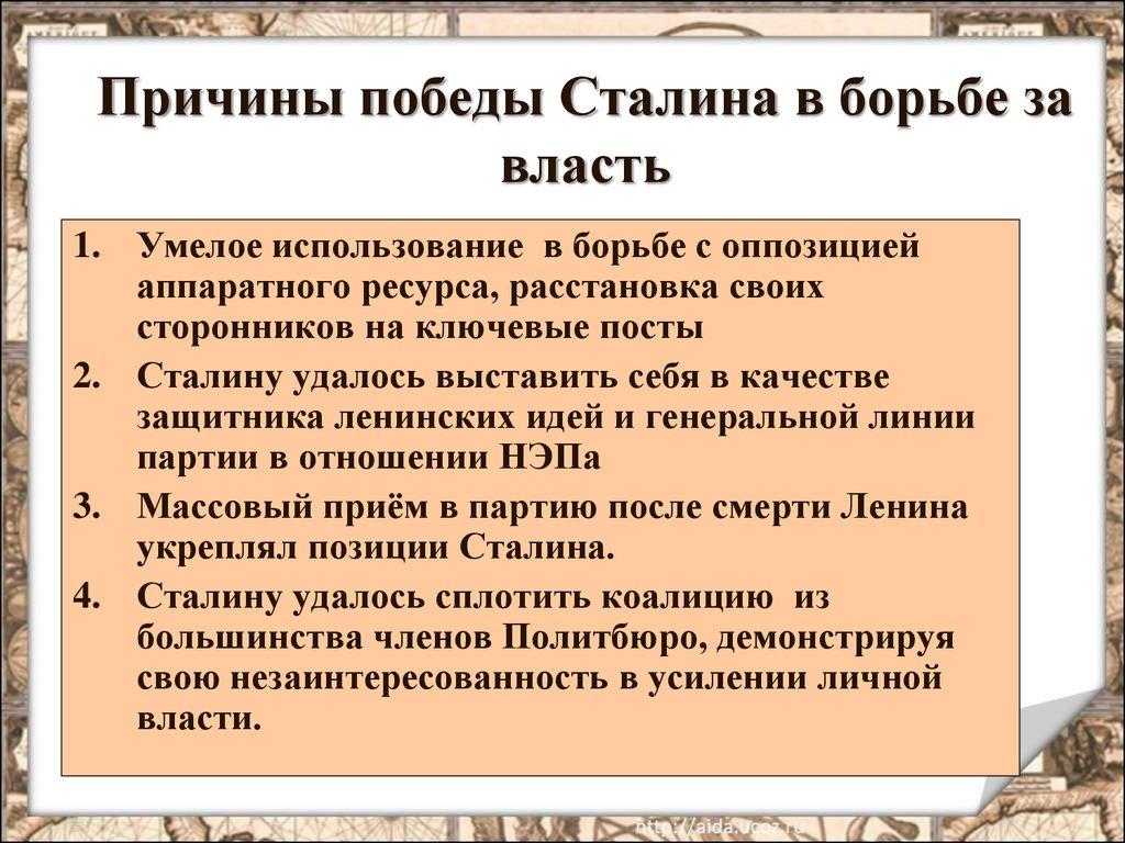 Почему в борьбе за власть победу одержал сталин