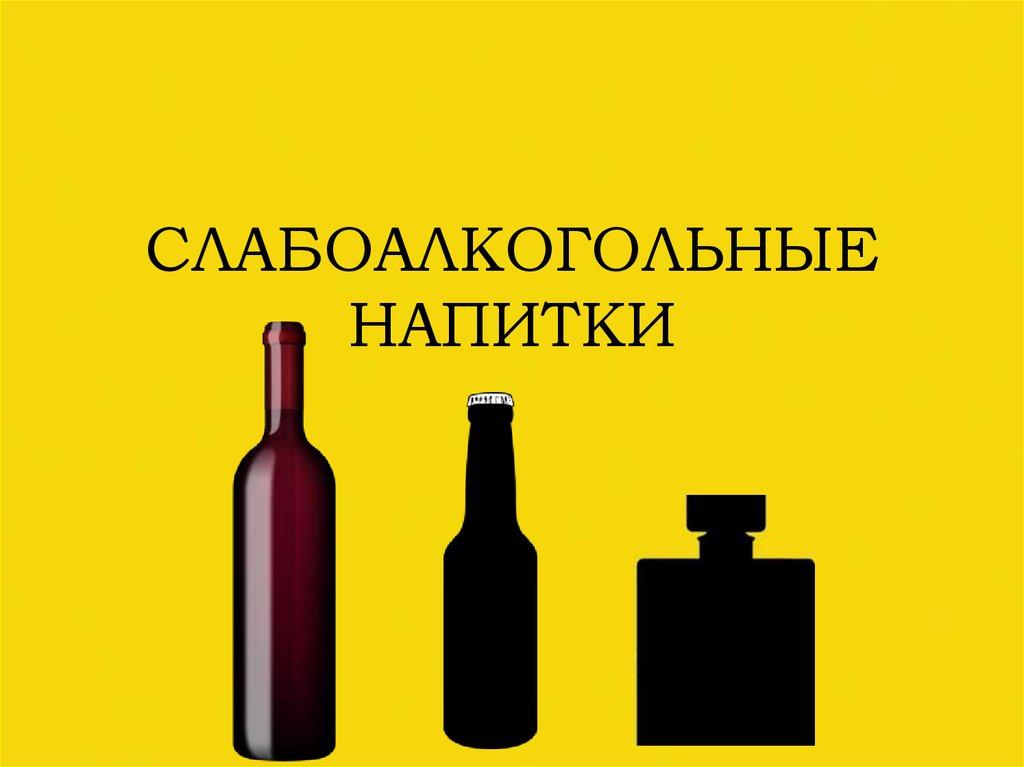 Слабоалкогол�н�е напи�ки п�езен�а�ия онлайн