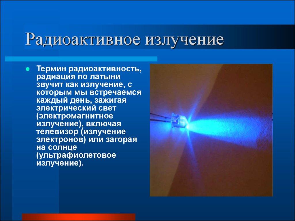 виды излучения pu+be радиоактивного источника ибн-85