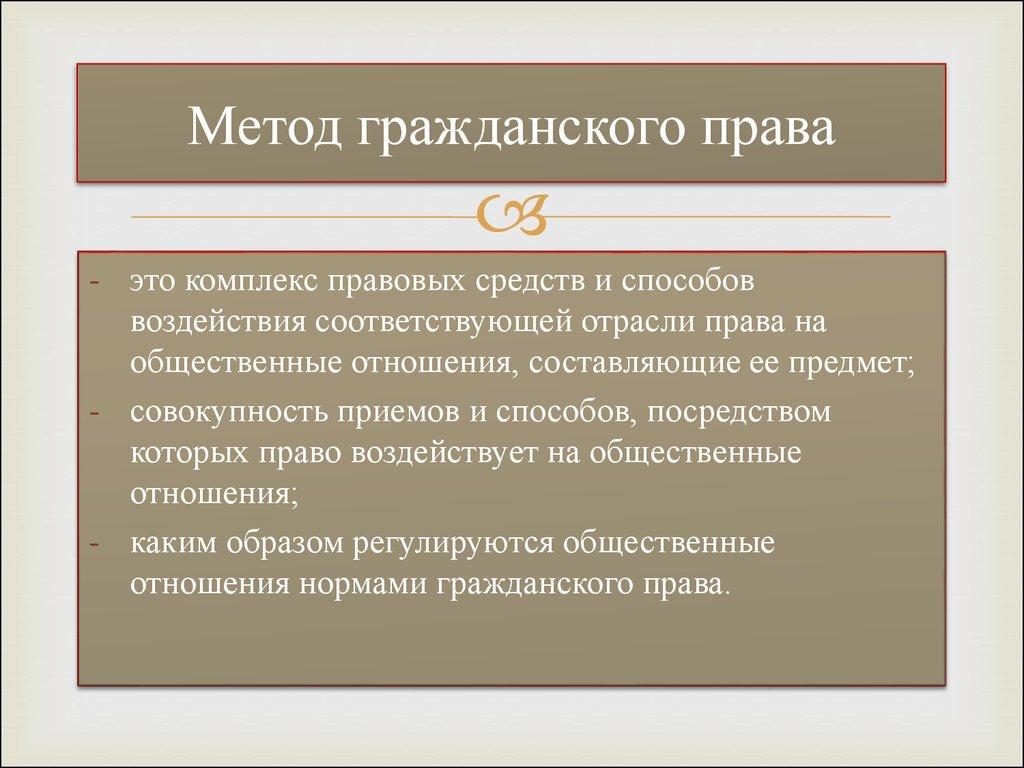 Ответы Шпаргалка по гражданскому праву