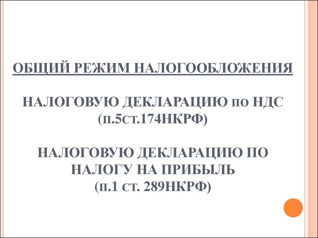 Форма 3 НДФЛ 2013