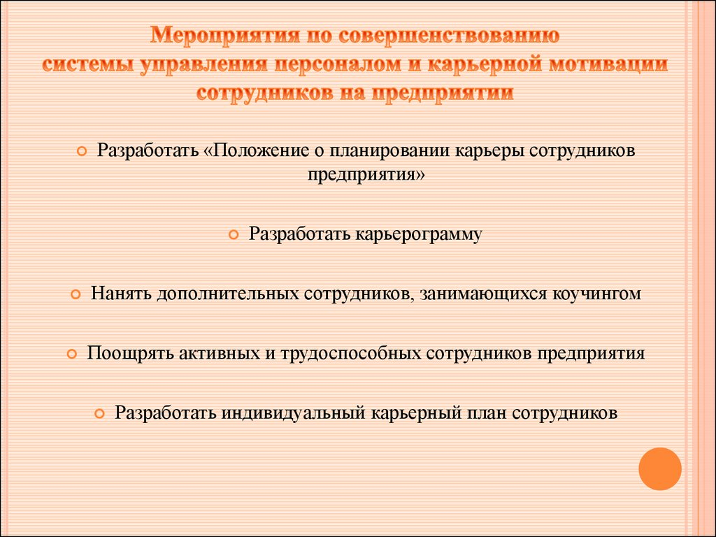 Система мотивации персонала: мотивация сотрудников отдела ...