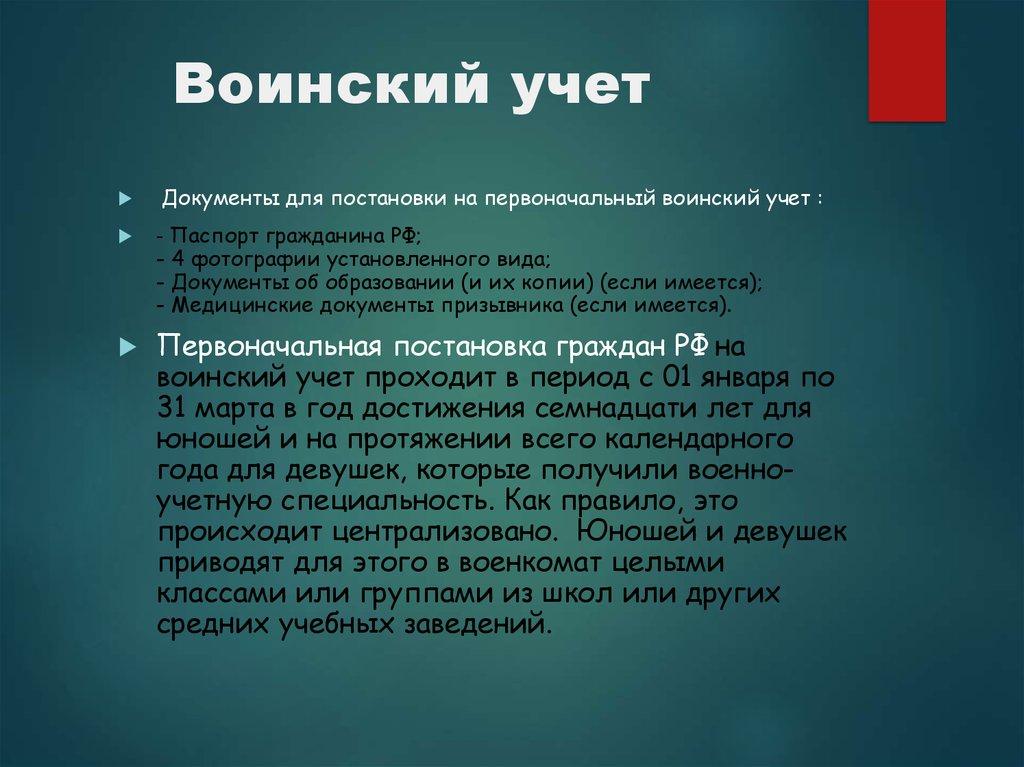 Основы подготовки к военной службе. Основные сведения о ...: http://ppt-online.org/154255