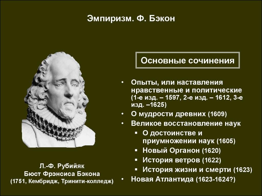 разработка метода научного исследования в философии xvii века:
