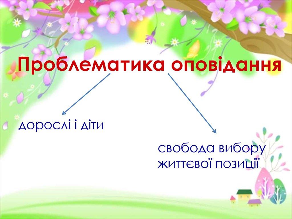 Книга из винкс читать на русском