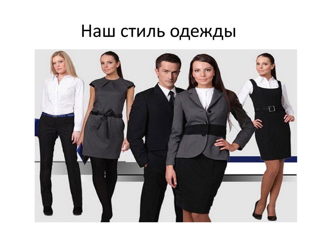 Офисно Деловой Стиль Одежды Доставка