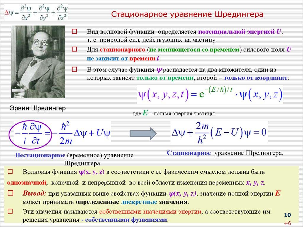 Уравнение шредингера для стационарного состояния для дск эт с помощью уравнения шредингера можно найти условие
