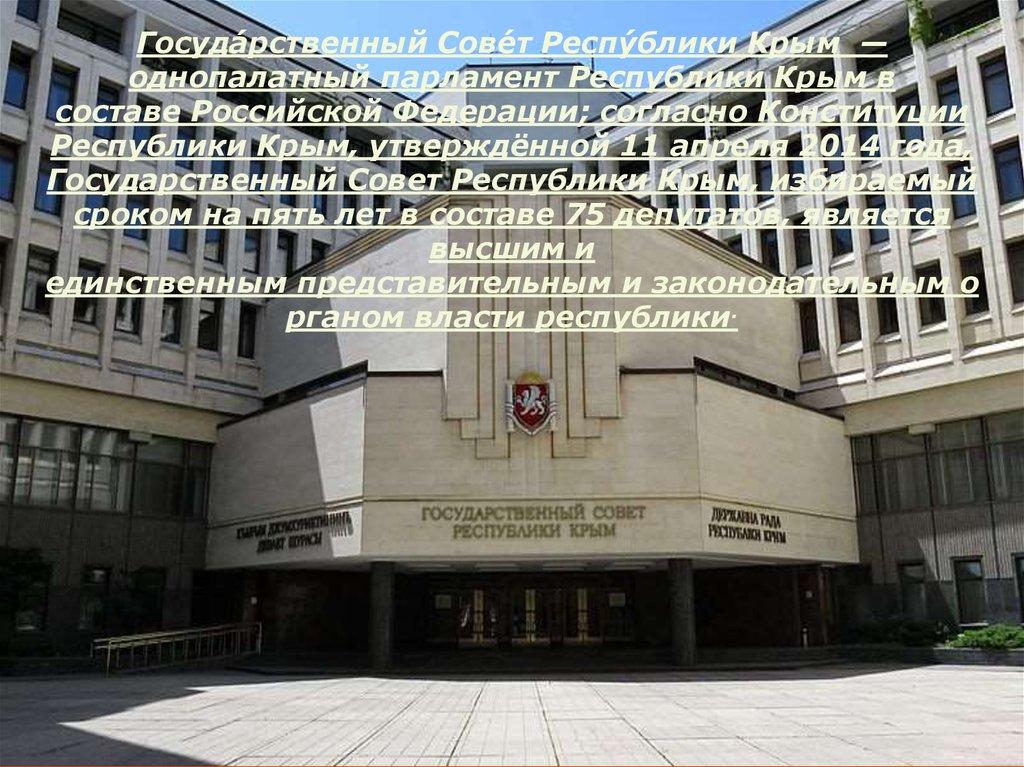 конституционно правовой статус личности реферат