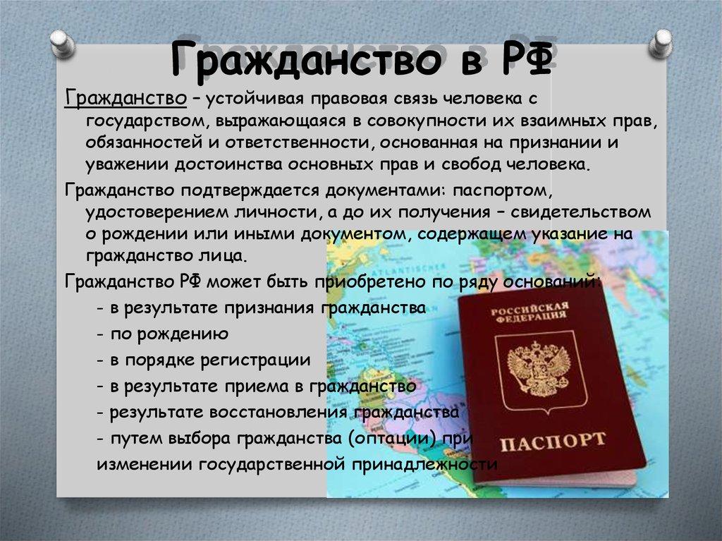 Как сделать гражданство рф если его не было