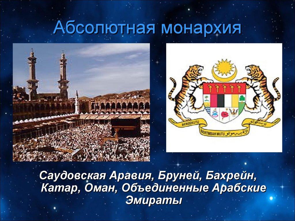презентация на тему абсолютная монархия в россии
