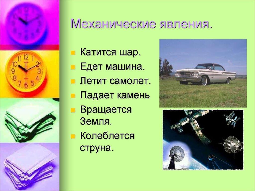 Презентация по физике механические явления (7 класс)