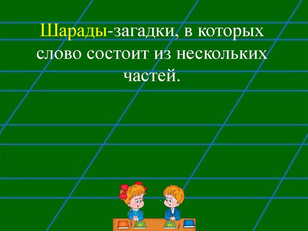 русский язык 4 класс сочинение по картинке