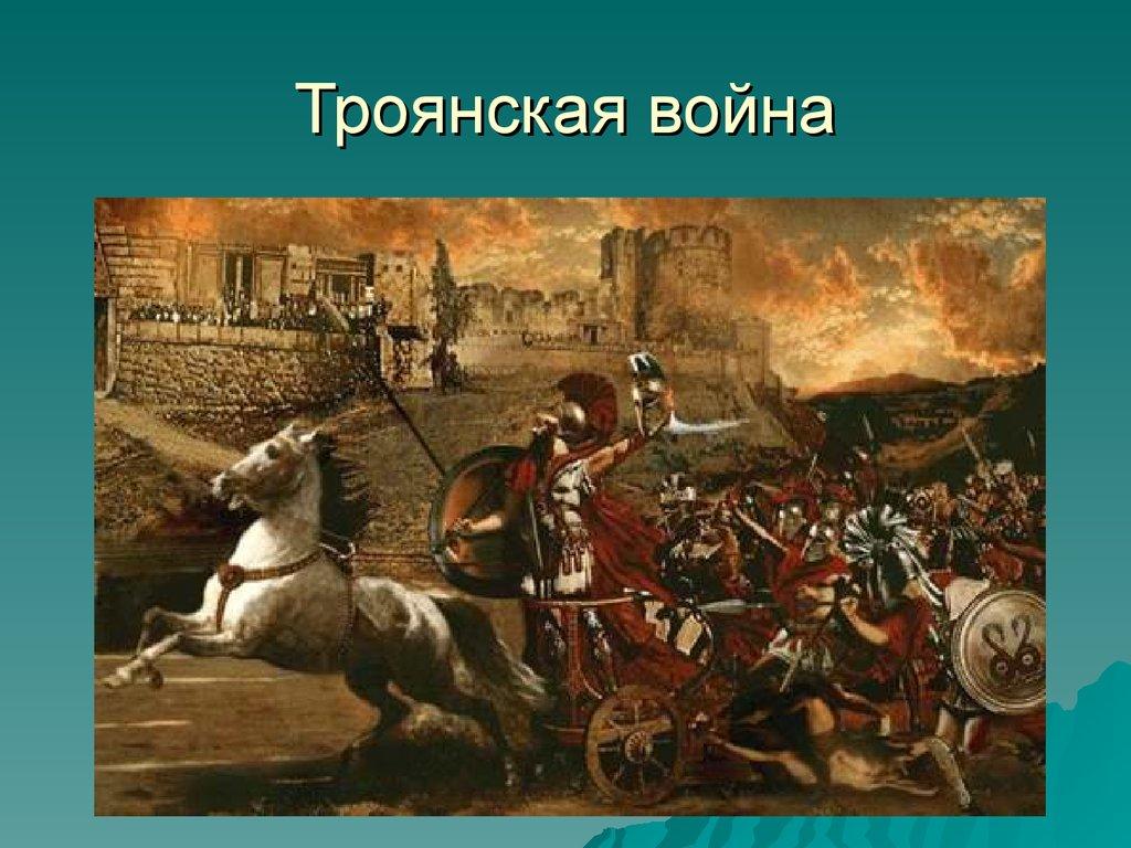 Когда и почему началась троянская война