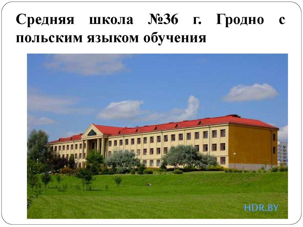 14 школа гродно:
