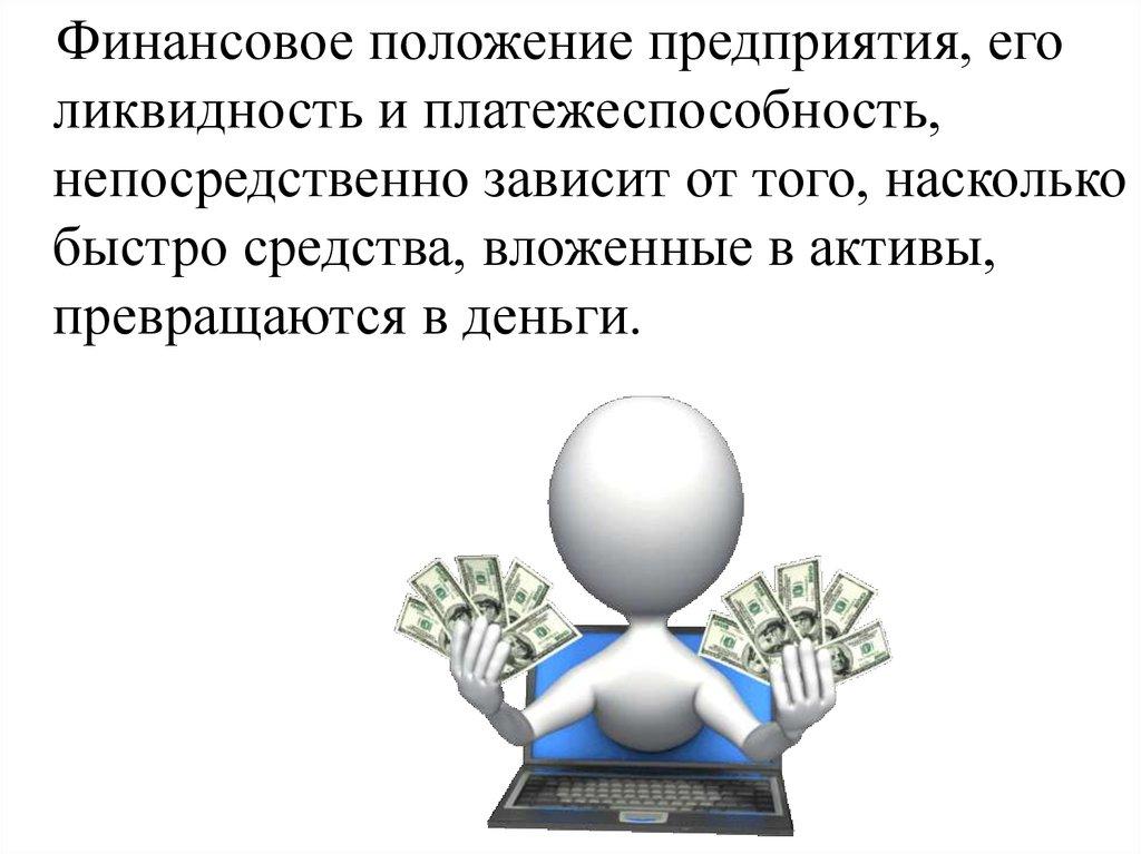 анализ финансового состояния предприятия курсовая 2016