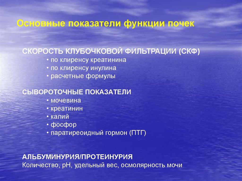 классификация заболеваний почек