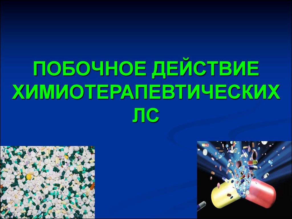 побочное действие статинов доктор ия