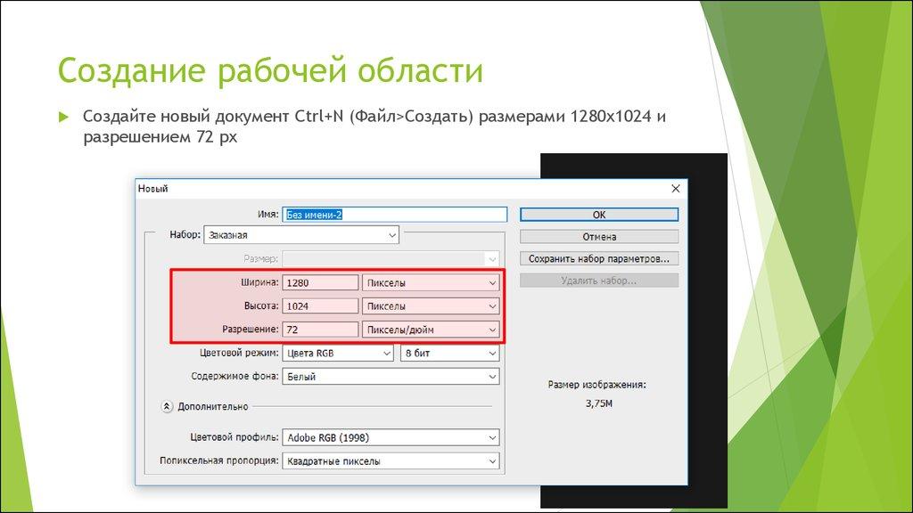 Работа с инструментом Перо - online presentation