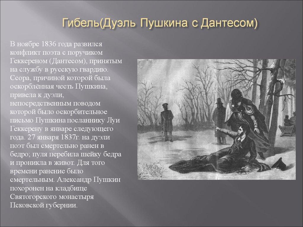 Пушкин дубровский, глава 9 пушкин дубровский, глава 11 - краткое содержание