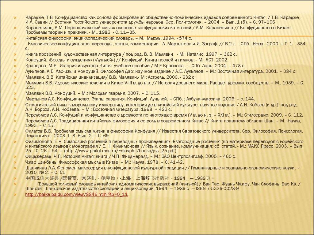 практическое китаеведение базовый учебник pdf