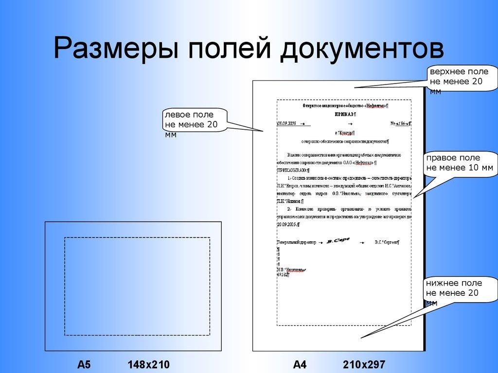 Поля документа как сделать