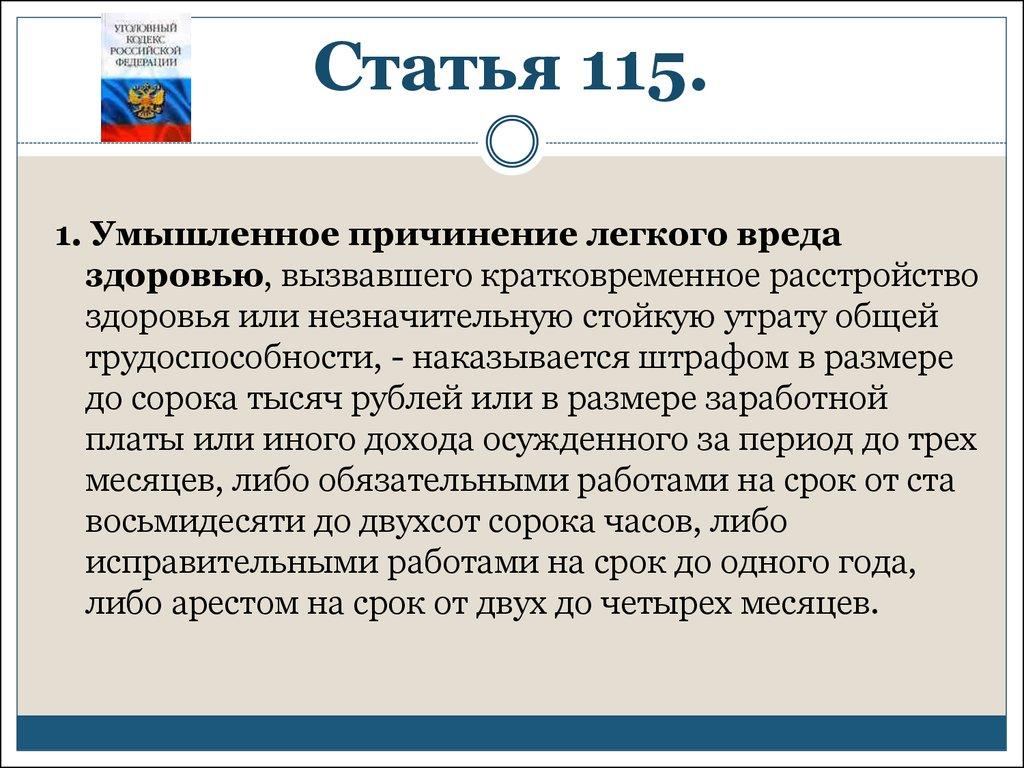 уголовный кодекс рф статья 115