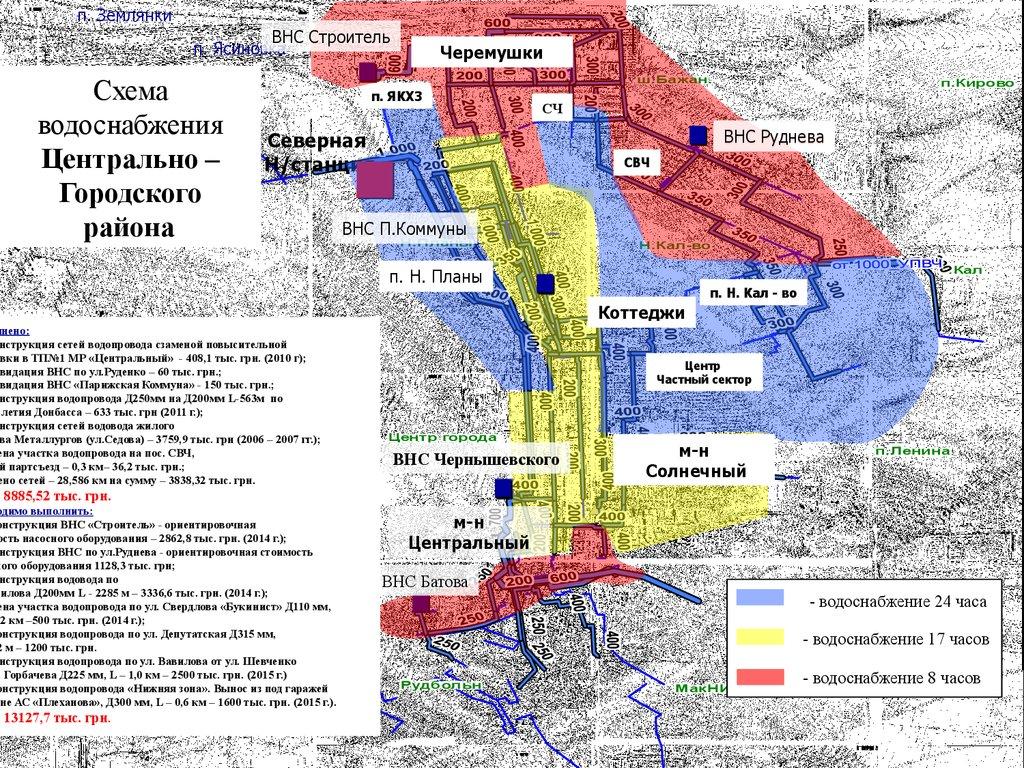 схема водопроводной сети города шахты