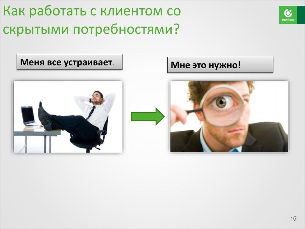 знакомство с клиентом в продажах